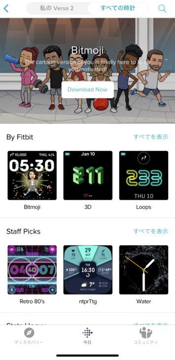 Fitbit Versa2 ウォッチフェイス