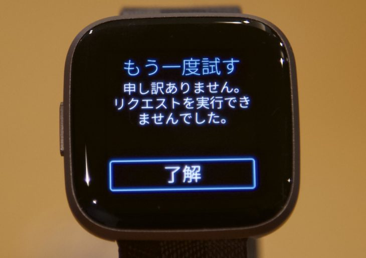 Fitbit Versa2 Alexa