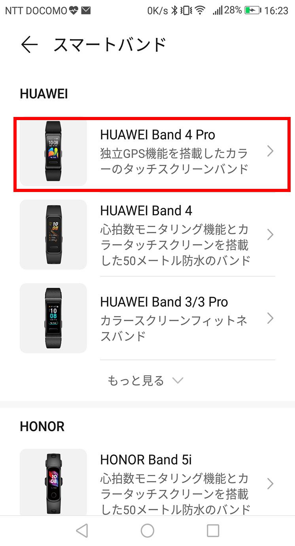 HUAWEI-Band4-Pro