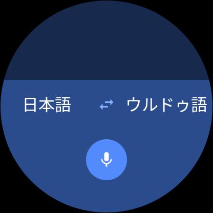 Google 翻訳 スマートウォッチ