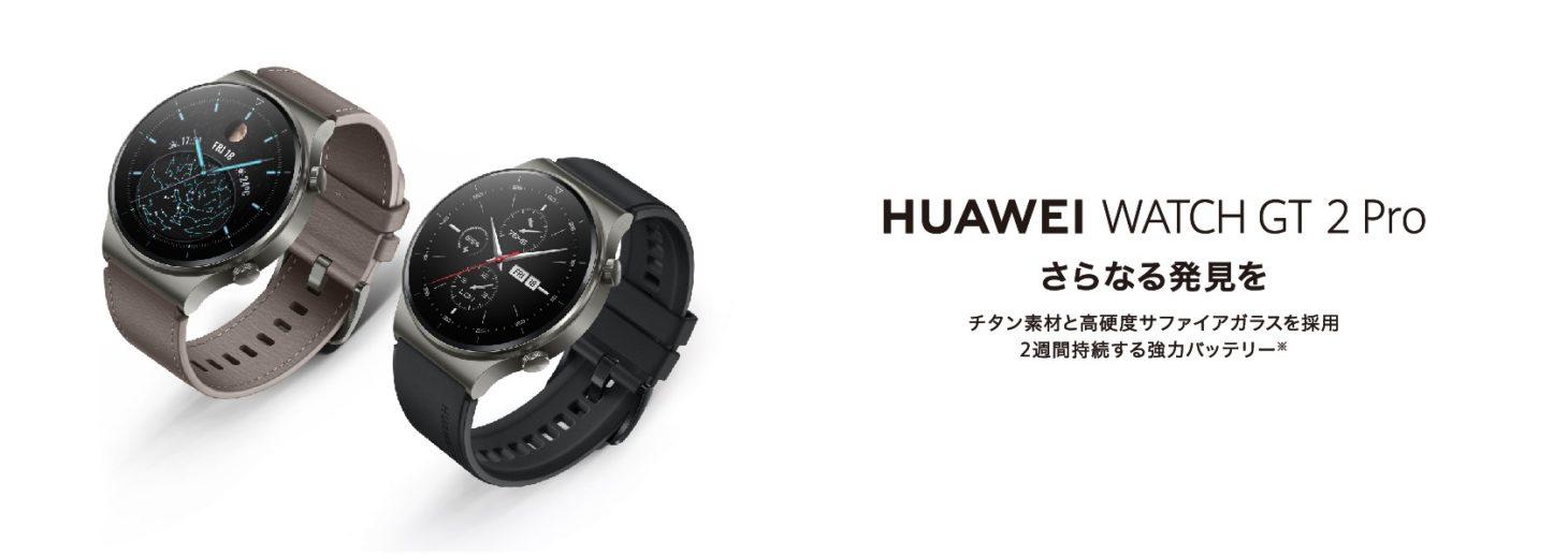2週間持続バッテリー搭載&チタンフレームのハイクラスなスマートウォッチ『HUAWEI WATCH GT 2 Pro』が10月2日から発売