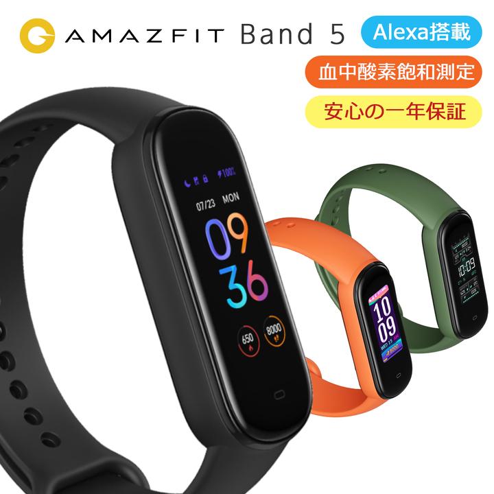 6,980円でAlexa搭載、バッテリーは最大25日! 驚きの高性能の格安スマートウォッチ「Amazfit band 5」が10月1日発売開始